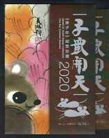 CHINA 2020-1 MINI S/S 鼠年 PACK New Year Greeting of RAT Zodiac Stamp