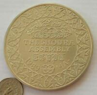 Islamic THE SHOURA ASSEMBLY EGYPT 1980 silver plated medal