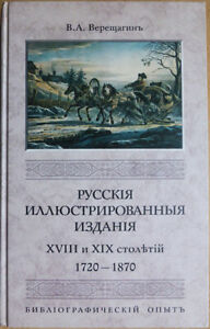Russian book. Russian illustrated editions of the XVIII and XIX centuries. 2005