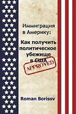 Иммиграция в Америку: политическое убежище в США