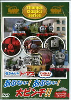 THOMAS & FRIENDS CLASSIC SERIES ABUNAI! ABUNAI! DAI PINCHI!-JAPAN DVD D99