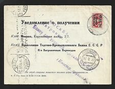 RUSSIA USSR 1927 ACKNOWLEDGMENT OF RECEIPT BANK  STAMP RARE