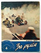 "1963 USSR ""За Рулем"" Driving Russian Motor Racing Automobile Magazine # 4"