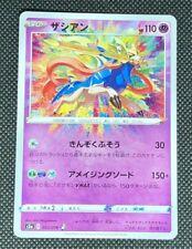 MINT! JAPANESE S3A LEGENDARY HEARTBEAT POKEMON AMAZING RARE CARD ZACIAN 033/076