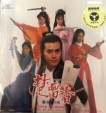ADAM CHENG - 鄭少秋 楚留香 (VINYL) MADE IN JAPAN