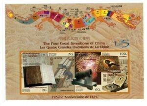 Haiti 1999 - The Four Great Inventions Of China - IMPERF Souvenir Sheet - MNH