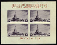Russia Famous Moscow Architecture Project Souvenir Sheet 1939 MNH #603a