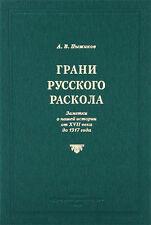 Facets of the Russian Schism hardcover book. Грани русского раскола. Пыжиков