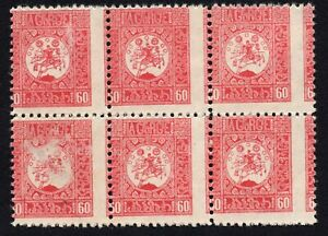 Georgia 1919 block of 6 stamps Lapin#13 shifted line perf.11 1/2 MH CV=60€