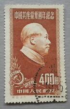 CHINA 1951 Chinese People´s Republic 400 Yuan Stamp - Mao Tse Tung (Zedong)