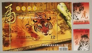 TAIWAN New Year's Greeting Zodiac TIGER (2009 2010) - Stamp & Miniature Sheet