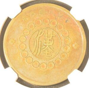 1912 CHINA Szechuan 50 Cent Brass Coin NGC XF 45