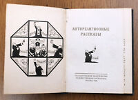 1938 Soviet Russia ANTIRELIGIOUS STORIES Propaganda Russian Book
