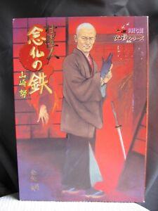 Alfrex Jidaigeki Samurai Tsutomu Yamazaki Nenbutsu no Tetsu 1/6 Action Figure
