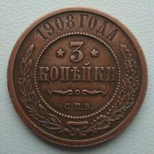 Russia 3 Kopeks 1908 Nicholas II Copper Coin S10