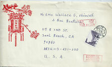 PRC  CHINA Cultural Revolution AIR MAIL cover 1970 > USA