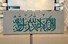 ISLAMIC CANVAS CALLIGRAPHY ARABIC ART  HANDPAINTED GREY AND TEAL 80X30CM
