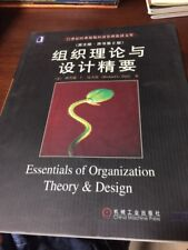 Essentials of Organization Theory & Design OD