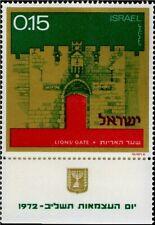 ISRAEL -1972- Gates of Jerusalem (2nd.series) - Lions' Gate - MNH Stamp - Sc#488