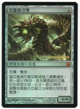 MTG T-Chinese Foil Wurmcoil Engine Prerelease Promo NM