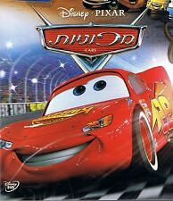 Cars - Disney, but with Hebrew (and English) soundtrack DVD