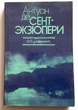 Saint Exupery - IZBRANNOYE - LITTLE PETIT PRINCE etc, Russian, Moscow 1987