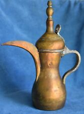 Antique Bedouin Arabic Hallmark Islamic Brass Copper Dallah Coffee Pot 684 Grams