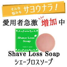 """""""NEW """"High Quality Shaveloss  Soap  80g x60   MADE IN JAPAN from JAPAN  No.BP032"""