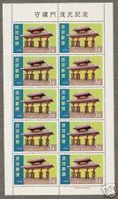 RYUKYUS Japan Sheet # 54 Shuri City Gate of Courtesy