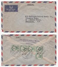 1960 BURMA Air Mail Cover RANGOON to SHEFFIELD GB Sports Syndicate BLOCK
