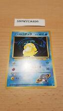 Japanese - Sabrina's Psyduck - No.054 - Pokemon Card - Gym Set