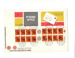 ISRAEL BOOKLET B.19 OLIVE BRANCH DEER NO CIRCLE FDC  FIRST DAY COVER