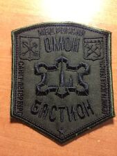 "PATCH POLICE RUSSIA - SWAT SRT TEAM ""BASTION"" ST. PETERBOURG CITY - ORIGINAL!"