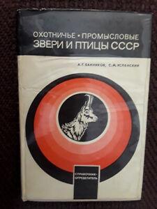 1973 Охотничье Промысловые Звери и Птицы СССР Hunting Furbearing Animals RUSSIAN