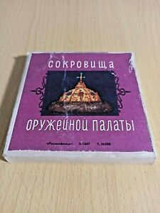 """Rare 8MM USSR  film """"Treasures of the Moscow Kremlin Armory"""". 1976  SN"""