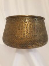 """Antique Islamic Persian Ottoman Vessel Bowl Quranic Verse Hand Chased 7.5""""D/5""""H"""