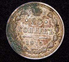 *UNC* Russia 1915 BC:  20 Kopeks Beautiful Original Silver Coin w/ Nicolas II