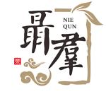 Nie Qun Tea