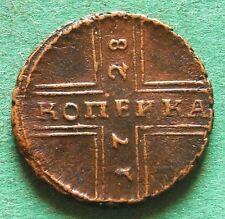 Russland 1 Kopeke 1728 mit kleinem Reiter selten nswleipzig