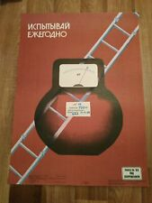Retro industrial safety original poster