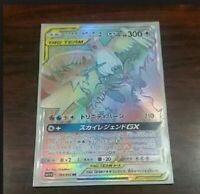 Pokemon card SM10b 066/054 Moltres & Zapdos & Articuno GX HR Sky Legend