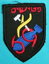"ISRAEL-IDF Air Force "" The Hammers Squadron "" IAF Patch #0177"