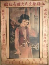 Vintage Chinese Advertising Cigarette Posters