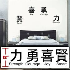 Chinese Wall decal,Martial Art Room stickers,Chinese,Smart,Jo y,Courage,Strength