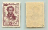 Russia USSR 1937 SC 592 Z 447 csp B mint, perf 11 : 12 1/4 . e3540