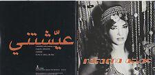 NATACHA ATLAS RARE 4 TRACK SAMPLER CD [NITIN SAWHNEY REMIX / AYESHTENI]