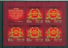 Russie - Russia 2009 - Y. & T. feuillet n. 319 - Villes d'honneurs militaires **