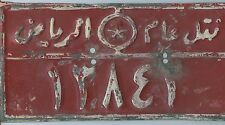 SAUDI ARABIA License Plate tag 13841 COMMERCIAL - Riyadh - VINTAGE