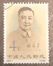 PR China 1962 C94(8-1) Stage Art of Mei Lanfang CTO NH FVF OG SC#620