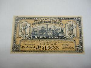 Russia East Siberia 1 Ruble 1920 (Pick S1245) UNC